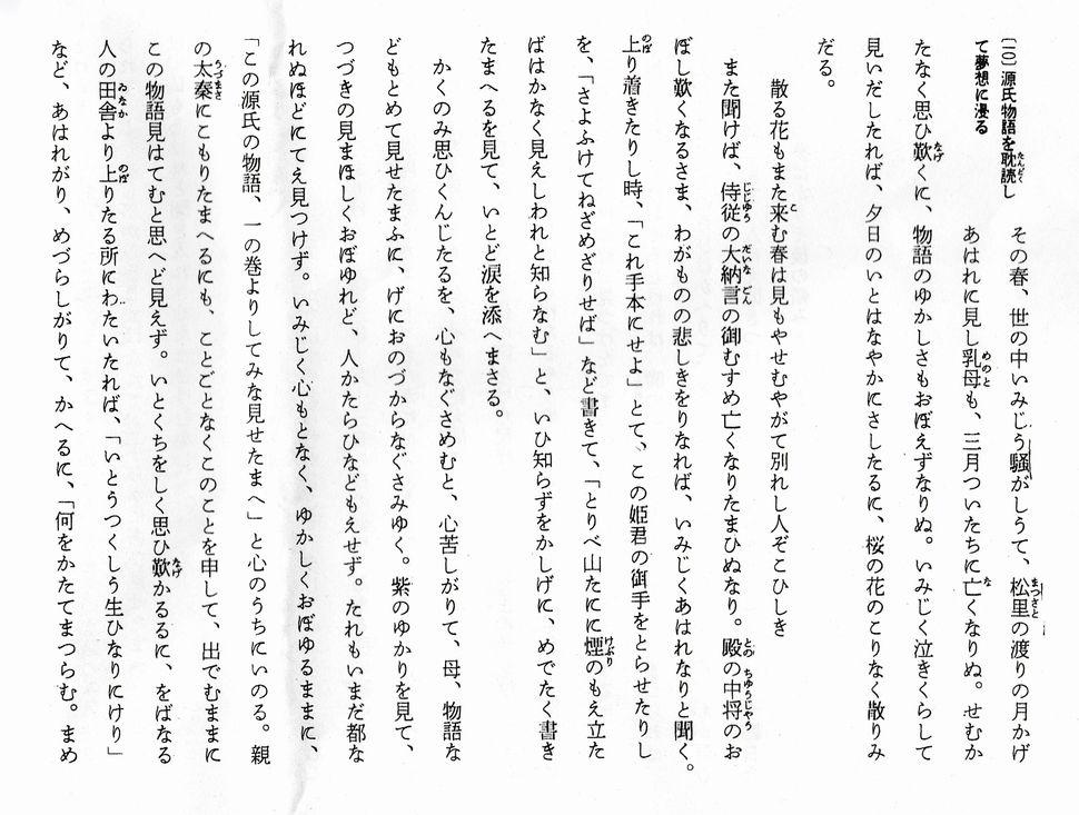 道 更級 日記 果て の 東路 の 更級日記 「あづまぢの道の果て」