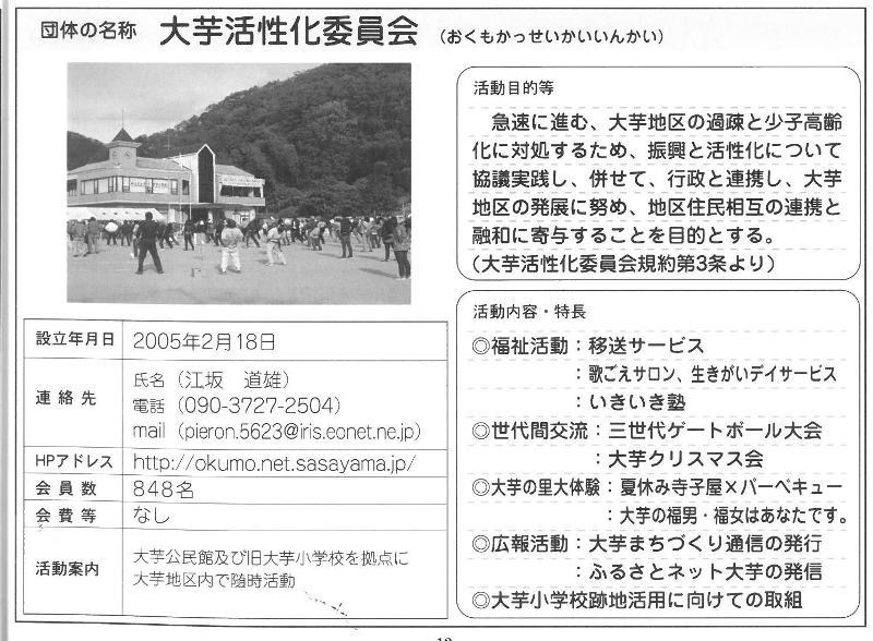 ボランタリーライフ.jp - 丹波篠山市民プラザ 「せや! プラザいこっ ...