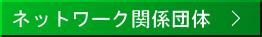 関連団体リンク